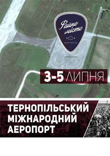 Концерт ФАЙНЕ МІСТО в Тернополе