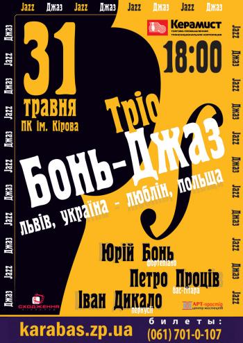 Концерт Трио Бонь-Джаз в Запорожье