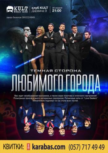 Концерт Тёмная сторона Любимого Города в Харькове