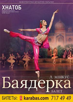 спектакль Баядерка в Харькове