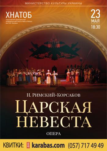 спектакль Царская невеста в Харькове
