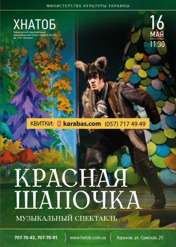 спектакль Детский спектакль «Красная Шапочка» в Харькове