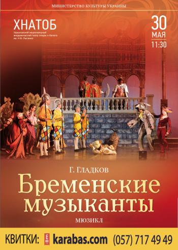 спектакль Мюзикл Бременские Музыканты в Харькове