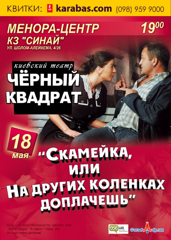 спектакль Скамейка, или... На других коленках доплачешь... в Днепропетровске