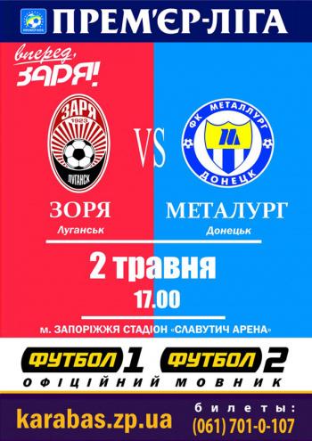 спортивное событие Заря (Луганск) - Металлург (Донецк) в Запорожье