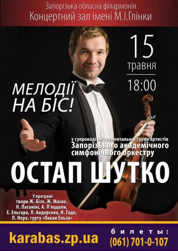 Концерт Остап Шутко с симфоническим оркестром в Запорожье