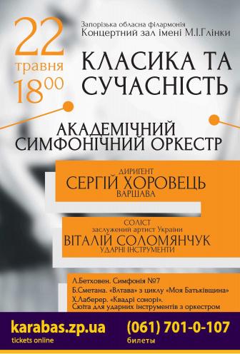 Концерт Концерт Академического симфонического оркестра в Запорожье