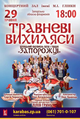 Концерт Казацкий ансамбль «Запорожцы», «Майские выкрутасы» в Запорожье