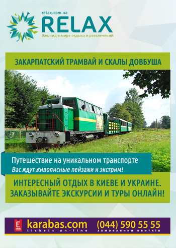 экскурсия Закарпатский трамвай и скалы Довбуша в Львове