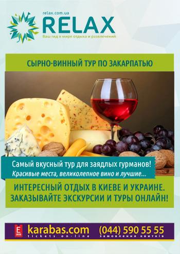 экскурсия Сырно-винный тур по Закарпатью в Львове