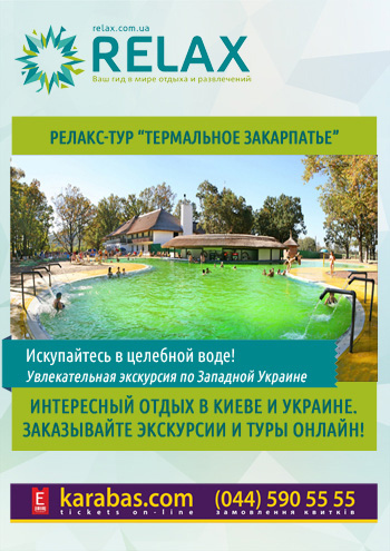 экскурсия Релакс-Тур «Термальное Закарпатье» в Львове