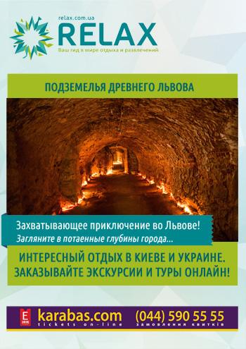 экскурсия Подземелья древнего Львова в Львове
