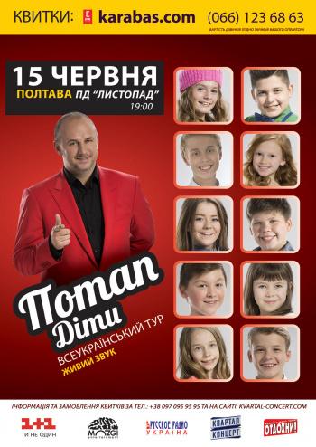 Концерт ПОТАП. ДЕТИ в Полтаве