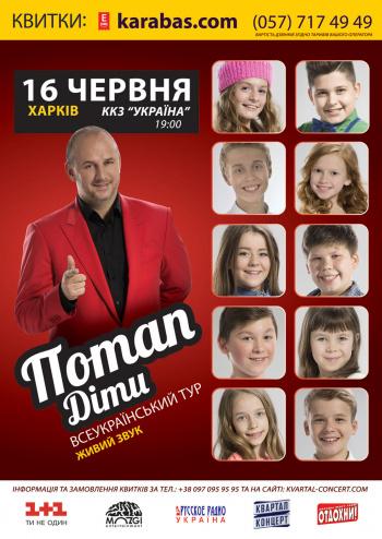 Концерт ПОТАП. ДЕТИ в Харькове