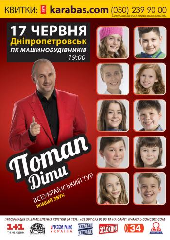 Концерт ПОТАП. ДЕТИ в Днепропетровске