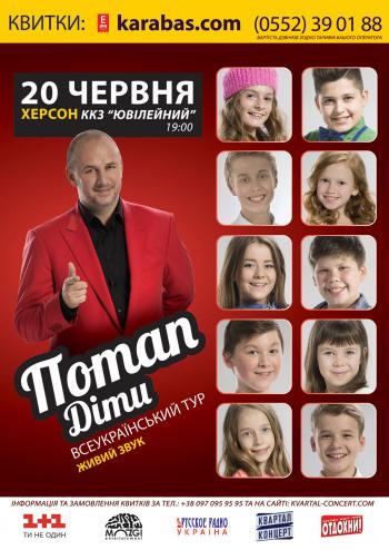 Концерт ПОТАП. ДЕТИ в Херсоне