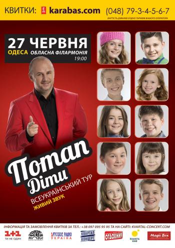 Концерт ПОТАП. ДЕТИ в Одессе