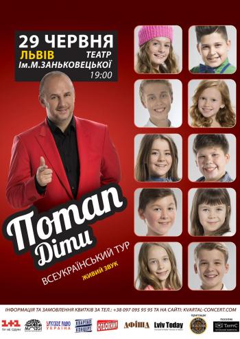 Концерт ПОТАП. ДЕТИ в Львове