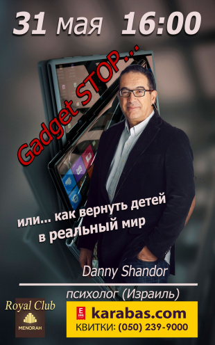 семинар Встреча с Danny Shandor в Днепропетровске