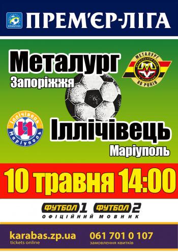 спортивное событие Металлург (Запорожье) - Ильичевец (Мариуполь) в Запорожье