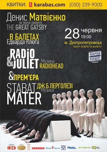 спектакль Денис Матвиенко и труппа проекта THE GREAT GATSBY в Днепропетровске - 1