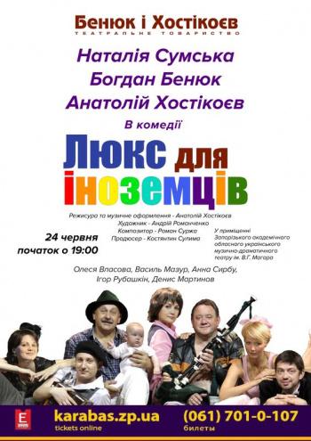 спектакль Люкс для иностранцев в Запорожье
