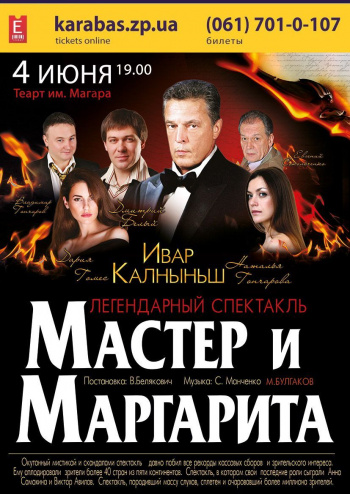 спектакль Мастер и Маргарита в Запорожье