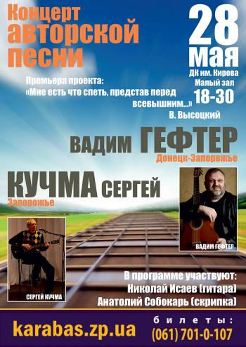 Концерт Концерт авторской песни в Запорожье