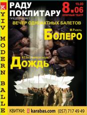 спектакль «Болеро.Дождь» («Киев.модерн-балет» Раду Поклитару) в Харькове