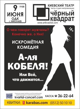 спектакль Черный Квадрат: А-ля кобеля, или все, что движется в Николаеве