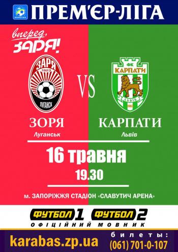 спортивное событие Заря (Луганск) - Карпаты (Львов) в Запорожье