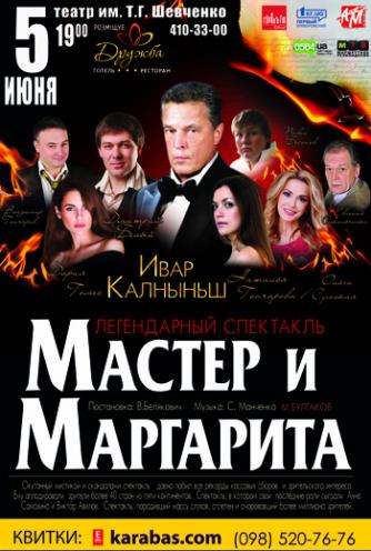 спектакль Мастер и Маргарита в Кривом Роге