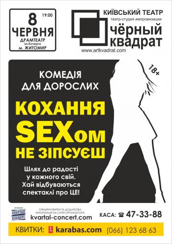 спектакль Любовь SEXом не испортишь! в Житомире