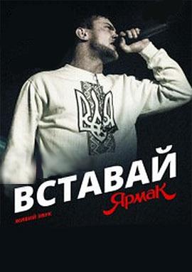 Концерт Ярмак в Одессе - 1