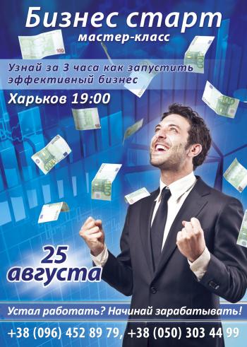 семинар Мастер-класс «Бизнес Старт» в Харькове