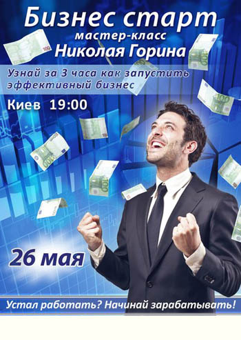 "Master-class ""Business Start"" in Kyiv: buy tickets on seminars and trainings 26 May 2015, Продажа закрыта - karabas.com"