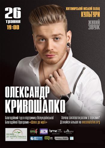 Концерт Александр Кривошапко в Житомире