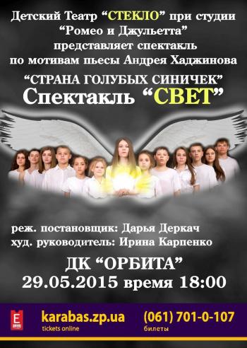 спектакль Свет в Запорожье