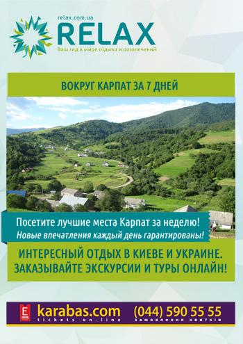 экскурсия Вокруг Карпат за 7 дней в Львове