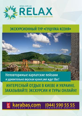 экскурсия Экскурсионный тур «Гуцулка Ксеня» в Львове