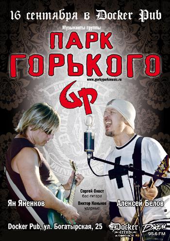 Концерт Парк Горького в Киеве