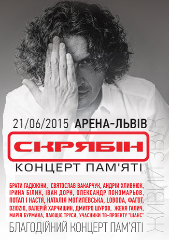 Концерт Концерт Памяти Кузьмы Скрябина в Львове