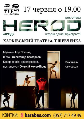 спектакль «Ирод» рок-опера (История одной страсти) в Харькове