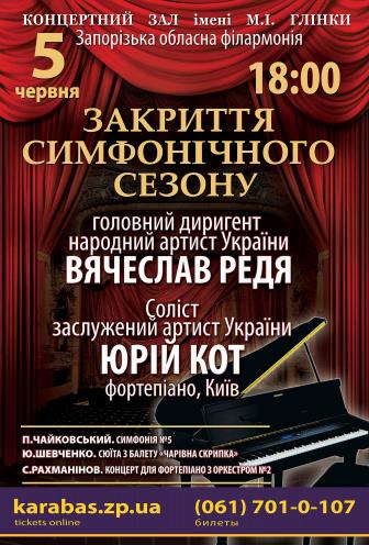 Концерт Закрытие симфонического сезона концерт академического симфонического оркестра в Запорожье