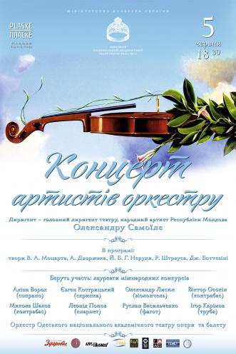 спектакль Концерт солистов в Одессе