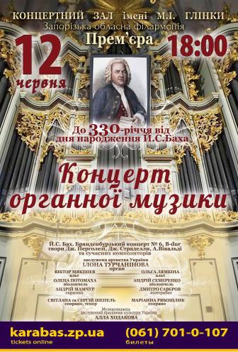 спектакль Концерт органной музыки в Запорожье