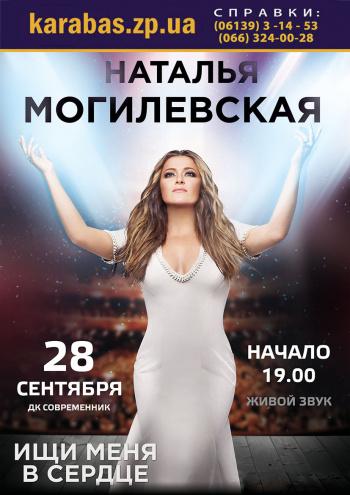 Концерт Наталья Могилевская в Энергодаре - 1