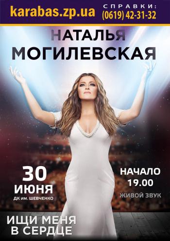Концерт Наталья Могилевская в Мелитополе - 1