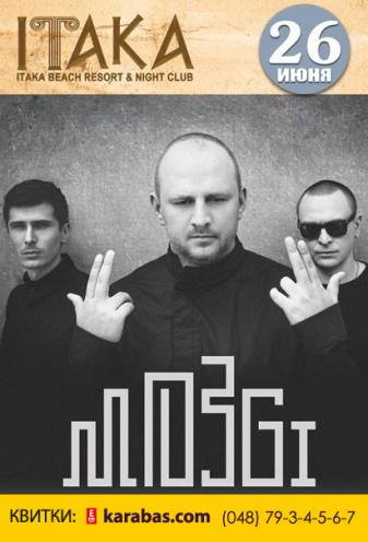 Концерт MOZGI в Одессе