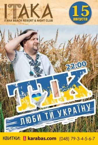 Концерт ТИК в Одессе - 1